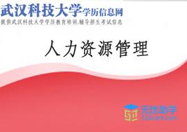 武汉科技大学自考专升本【人力资源管理】头像
