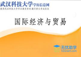 武汉科技大学成教专升本【国际经济与贸易】头像