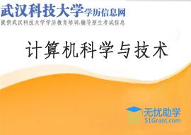 武汉科技大学成教专升本【计算机科学与技术】头像