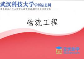 武汉科技大学成教专升本【物流工程】头像