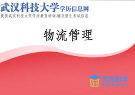 武汉科技大学成教专科【物流管理】头像