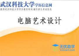 武汉科技大学成教专科【电脑艺术设计】头像