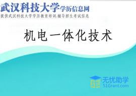 武汉科技大学成教专科【机电一体化技术】头像