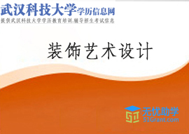 武汉科技大学成教专科【装饰艺术设计】头像