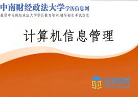 中南财经政法大学全日制自考本科【计算机信息管理】头像