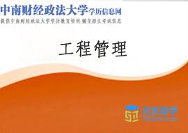 中南财经政法大学全日制自考本科【工程管理】头像