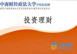 中南财经政法大学全日制自考本科【投资理财】头像