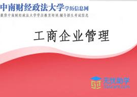 中南财经政法大学自考专升本【工商企业管理】头像