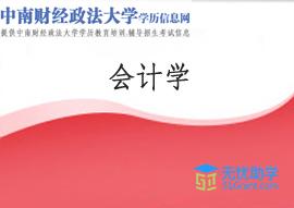 中南财经政法大学自考专升本【会计】头像
