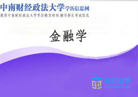 中南财经政法大学成教专升本【金融学】头像