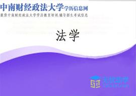 中南财经政法大学成教专升本【法学】头像