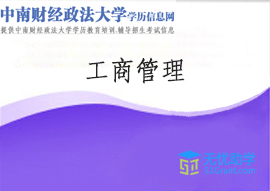中南财经政法大学成教专科【工商管理】头像