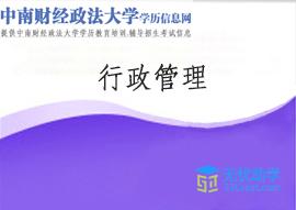 中南财经政法大学成教专科【行政管理】头像