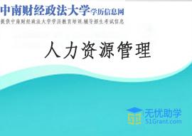 中南财经政法大学成教专科【人力资源管理】