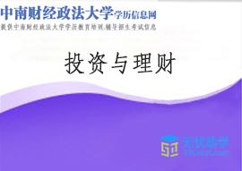 中南财经政法大学成教专科【投资与理财】