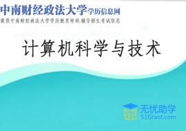 中南财经政法大学成教专科【计算机科学与技术】