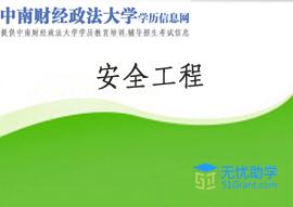 中南财经政法大学成教专科【安全工程】