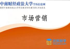 中南财经政法大学成教专科【市场营销】