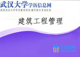 武汉大学全日制自考本科【建筑工程管理】头像