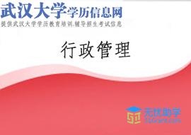 武汉大学自考专升本【行政管理】头像