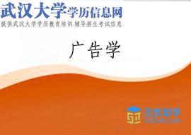 武汉大学自考专升本【广告学】头像