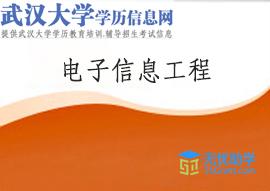 武汉大学自考专升本【电子信息工程】