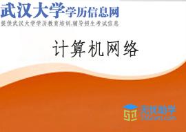 武汉大学自考专升本【计算机网络】