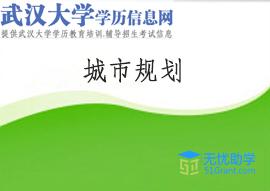 武汉大学成教专升本【城市规划】头像