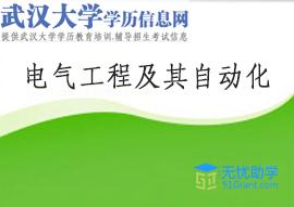武汉大学成教专升本【电气工程及其自动化】头像