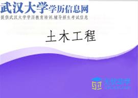 武汉大学成教专升本【土木工程】头像