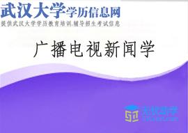 武汉大学成教专升本【广播电视新闻学】头像