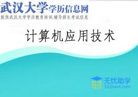 武汉大学成教专科【计算机应用技术】