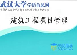 武汉大学成教专科【建筑工程项目管理】