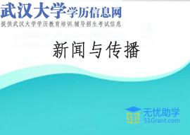 武汉大学成教专科【新闻与传播】