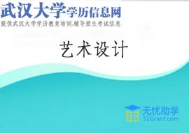 武汉大学成教专科【艺术设计】
