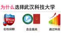 2015年武汉科技大学10月自考专升(套)本报名时间