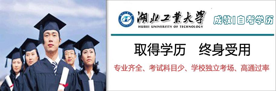 2015年湖北工业大学10月自考专升(套)本报名时间