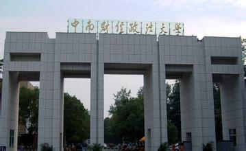 2014年中南财经政法大学4月自考专升(套)本报名时间