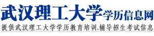 武汉理工大学自考_成教_专升本_专科_本科学历信息官网logo