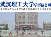 武汉理工大学自考_成教_专升本_专科_本科学历信息官网