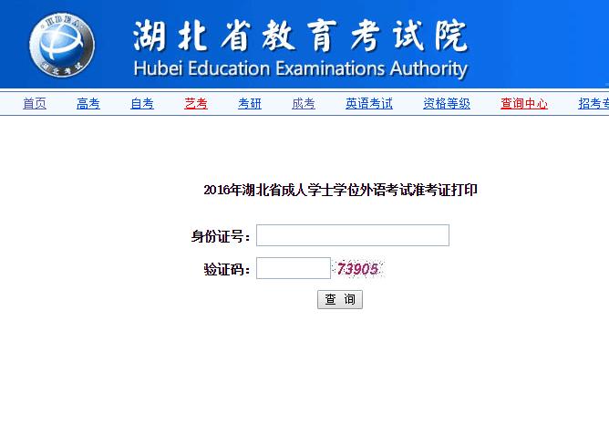 2016年湖北成人學士學位英語考試成績查詢入口網址
