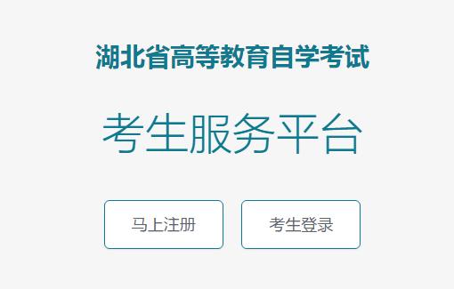 2016年湖北省自学考试报名时间及入口