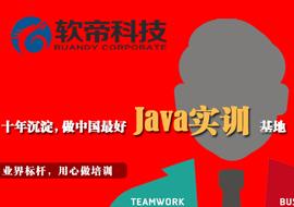 Java与云计算工程师