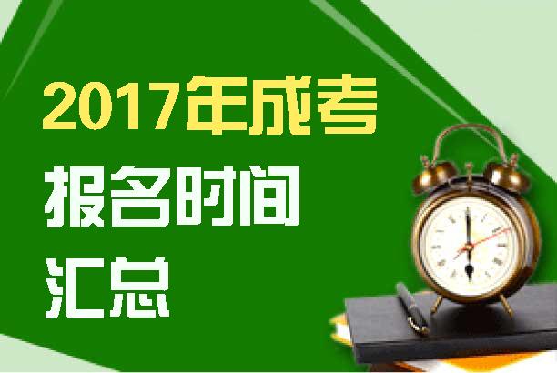 2017年湖北省成人高考报名时间3月初开始