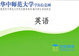 华中师范大学成人高考专升本【英语】
