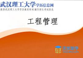 武汉理工大学成人高考专升本【工程管理】头像