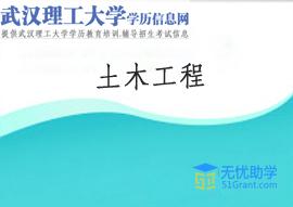 武汉理工大学成人高考专升本【土木工程】头像