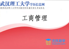 武汉理工大学成人高考专升本【工商管理】头像