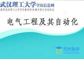 武汉理工大学成教专升本【电气工程及其自动化】头像