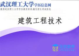 武汉理工大学成人高考高升专【建筑工程技术】头像